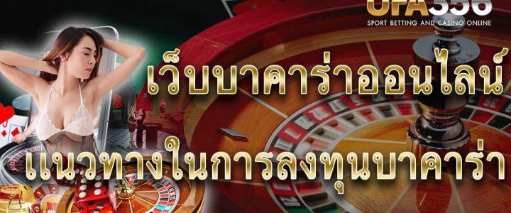 10-SA-Game-66-บาคาร่า